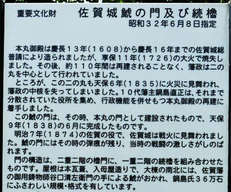 佐賀城鯱の門.jpg