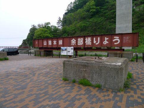 余部鉄橋.jpg