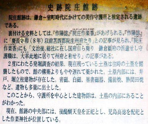 作楽神社3.jpg