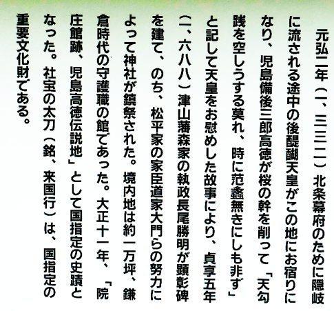 作楽神社4.jpg