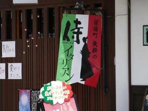 侍イタリアン4.jpg