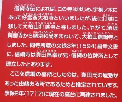 信綱寺201602.jpg
