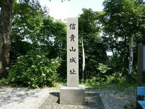 信貴山城址.jpg
