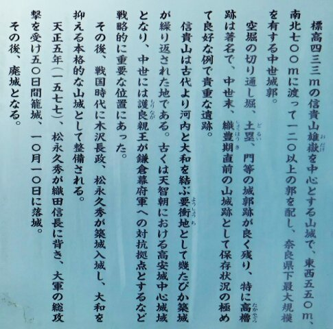 信貴山城址2.jpg
