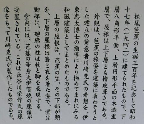 俳聖殿2.jpg