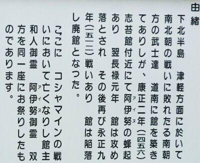 倭人アイヌ慰霊碑2.jpg