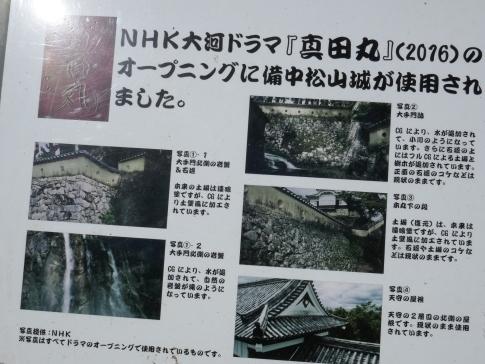 備中松山城6.jpg