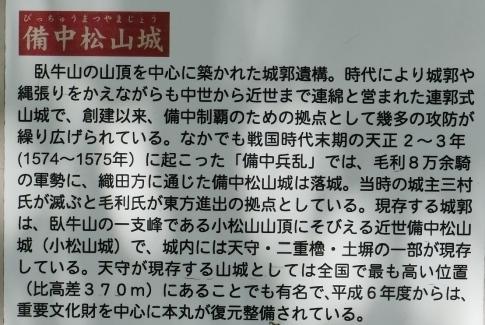 備中松山城9a.jpg