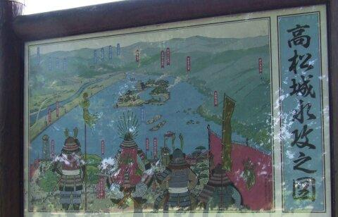 備中高松城 水攻めの図.jpg