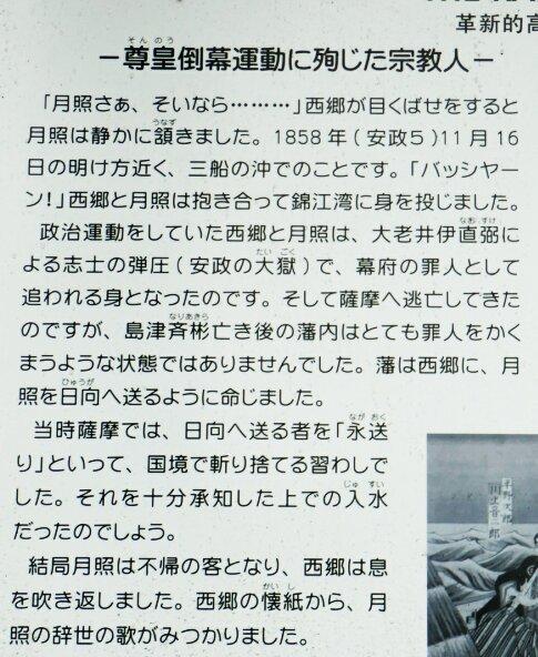 僧月照の墓2.jpg