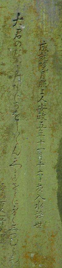 僧月照の墓4.jpg