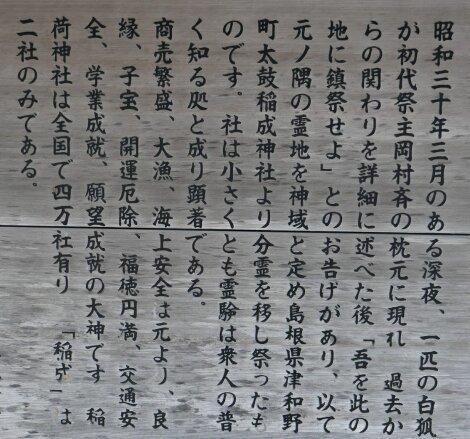 元ノ隅稲成神社6.jpg