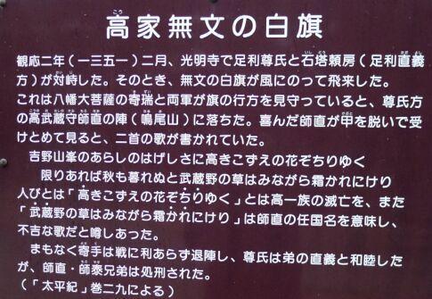 光明寺合戦.jpg