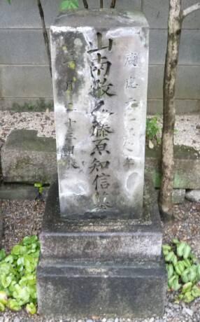光縁寺 山南 墓.jpg