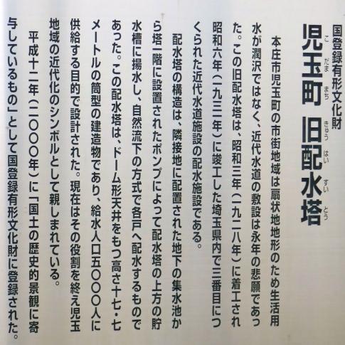 児玉町旧配水塔.jpg