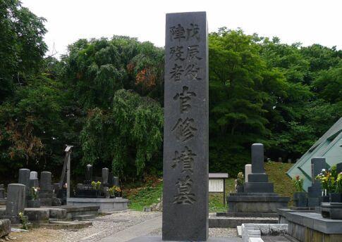 全良寺官修墓地.jpg