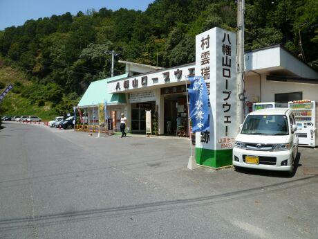 八幡山ロープウェイ.jpg