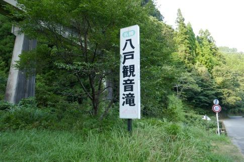 八戸観音滝.jpg