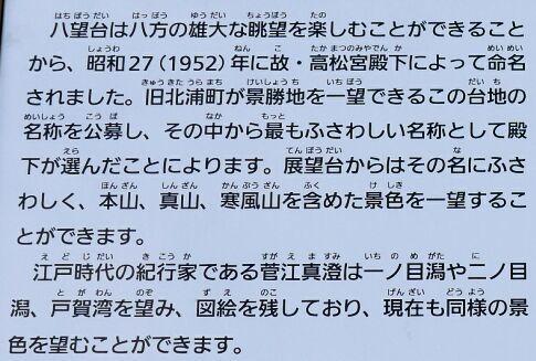 八望台6.jpg