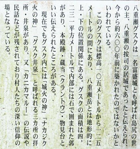 八重瀬城2.jpg