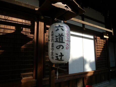 六道珍皇寺3.jpg