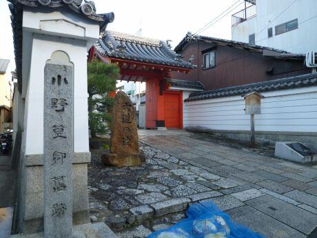 六道珍皇寺1.jpg