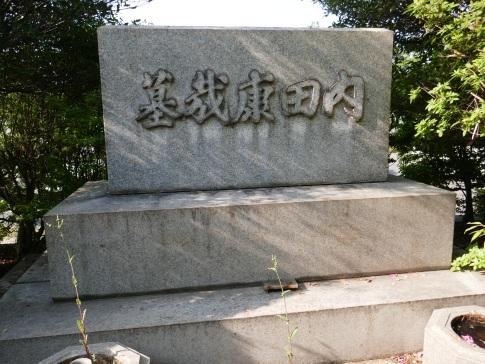 内田康哉の墓.jpg