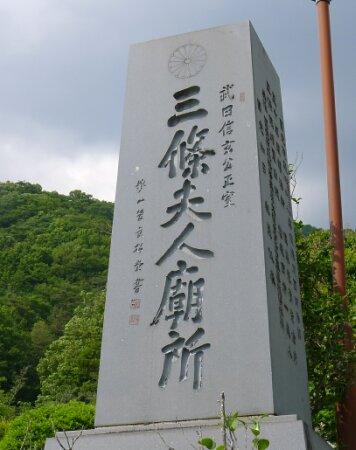 円光院 三条夫人廟所.jpg