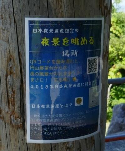 円山展望台2.jpg