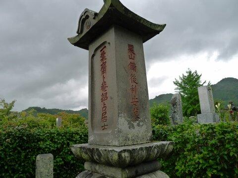 円清寺 栗山善介の墓2.jpg