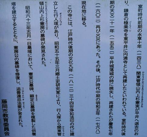 円満寺3.jpg