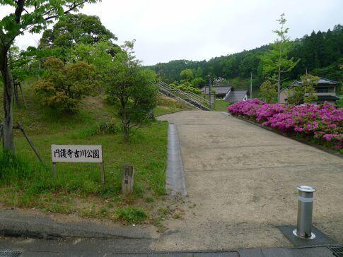 円護寺吉川公園.jpg