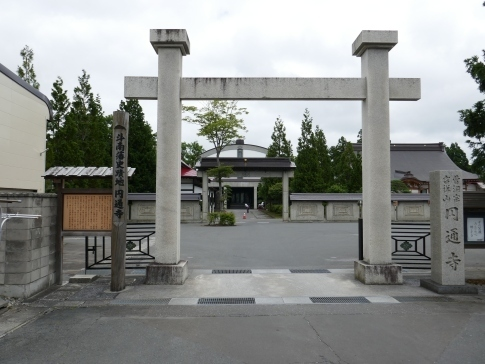 円通寺.jpg