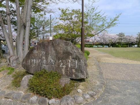 円鏡寺公園.jpg