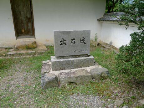 出石城 石碑.jpg