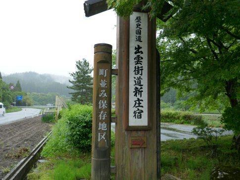 出雲街道新庄宿.jpg