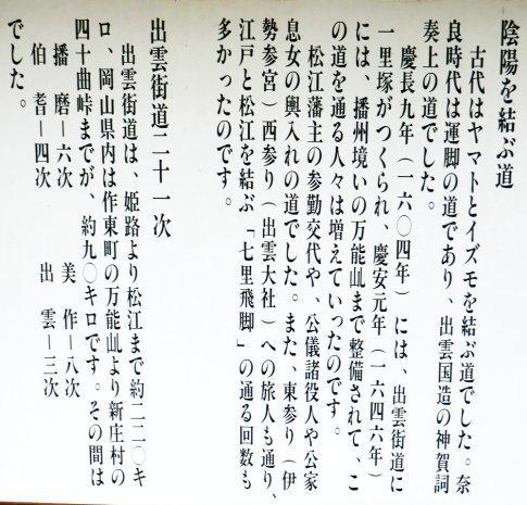 出雲街道新庄宿2.jpg