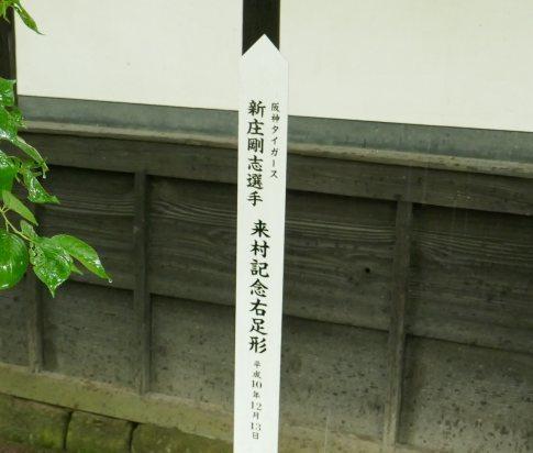 出雲街道新庄宿9新庄.jpg