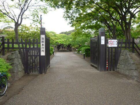 函館奉行所.jpg