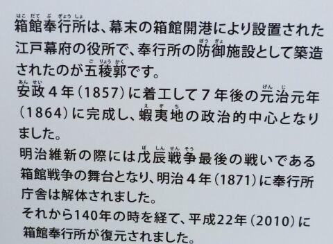 函館奉行所5.jpg
