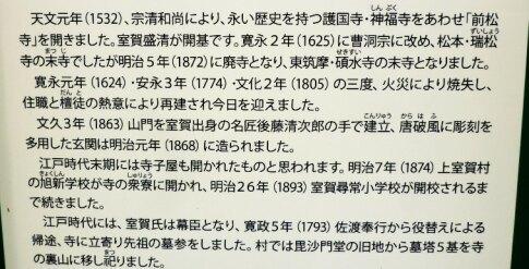 前松寺.jpg