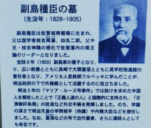 副島種臣の墓2.jpg