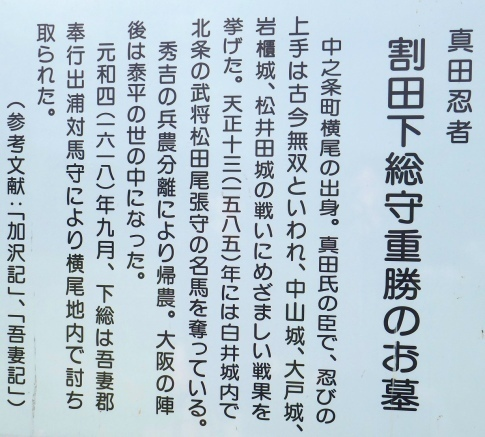 割田重勝の墓.jpg
