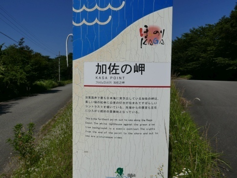 加佐の岬.jpg