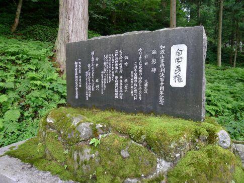 加波山事件殉難の顕彰墓碑.jpg