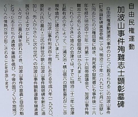 加波山事件殉難の顕彰墓碑3.jpg