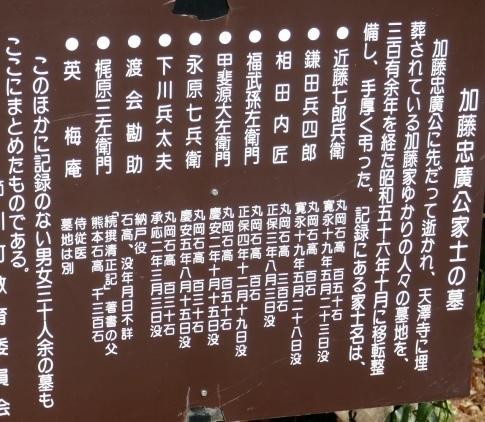 加藤忠広家士の墓2.jpg