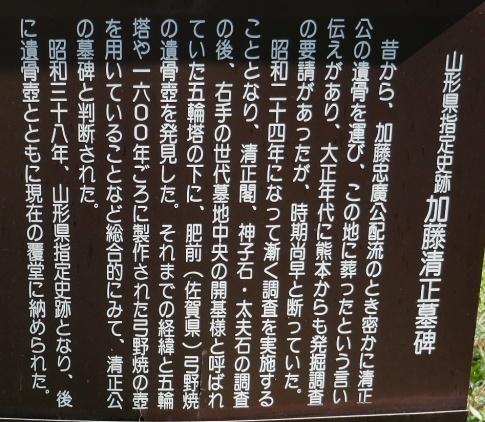 加藤清正の墓2.jpg