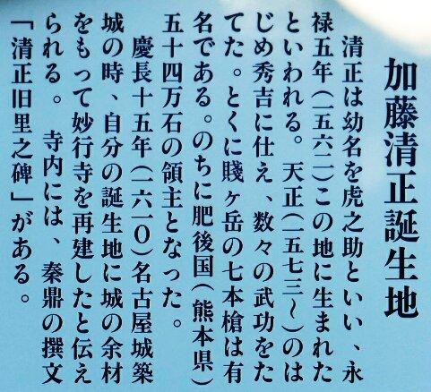 加藤清正生誕の地2.jpg
