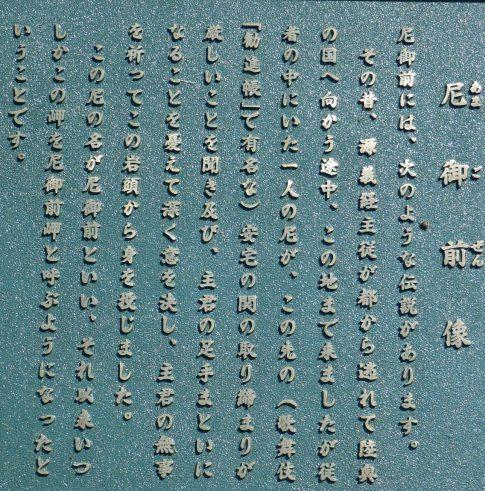 加賀尼御前岬4.jpg